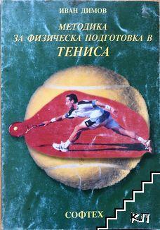 Методика за физическа подготовка в тениса