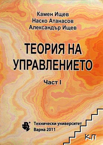 Теория на управлението. Част 1