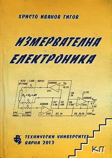 Измервателна електроника