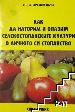Как да наторим и опазим селскостопанските култури в личното си стопанство