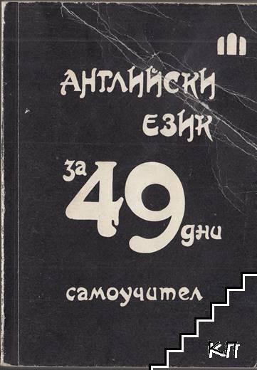 Английски език за 49 дни