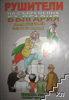 Рушители на съвременна България. Книга 3