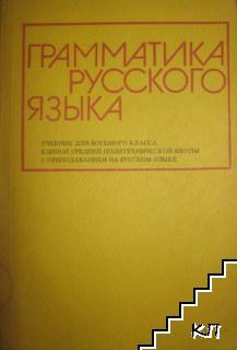 Грамматика русского языка для 8. класса