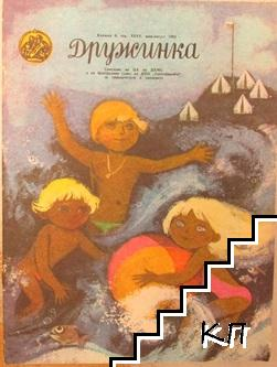 Дружинка. Кн. 6 / 1983