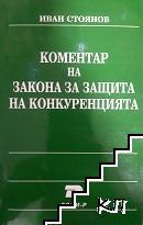 Коментар на закона за защита на конкуренцията