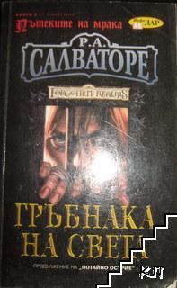 Пътеките на мрака. Книга 2: Гръбнака на света