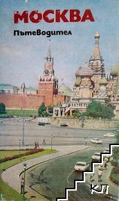 Москва. Пътеводител