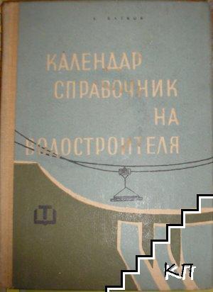 Календар-справочник на водостроителя