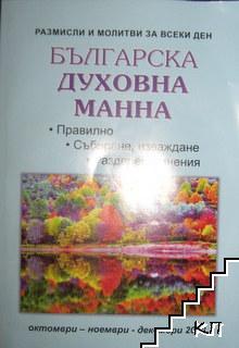 Българска духовна манна