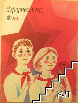 Дружинка. Кн. 3 / 1984