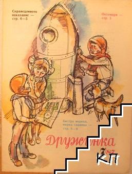 Дружинка. Кн. 7 / 1987