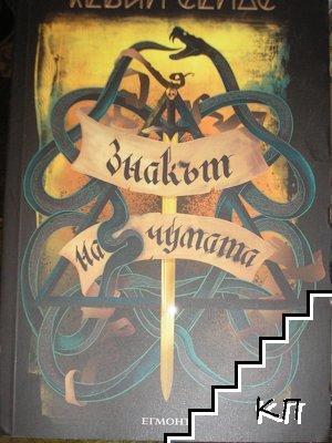 Ключът на Блекторн. Книга 2: Знакът на чумата