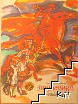 Дружинка. Кн. 9 / 1983