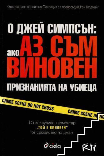 Ако аз съм виновен: Признанията на убиеца