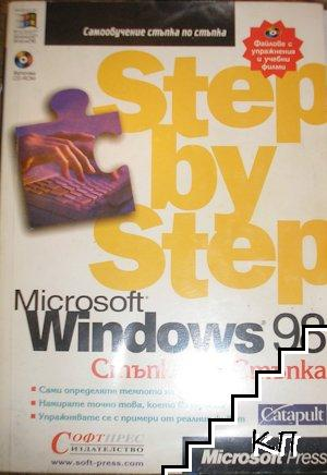 Microsoft Windows 98: Step by step