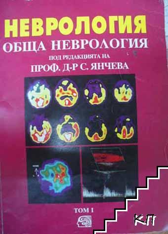 Неврология. Том 1: Обща неврология