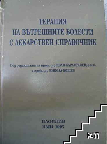 Терапия на вътрешните болести с лекарствен справочник