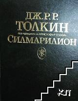 Силмарилион. Илюстровано издание