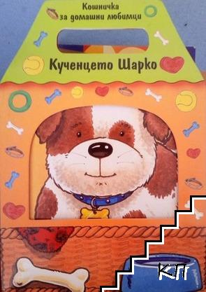 Кученцето Шарко
