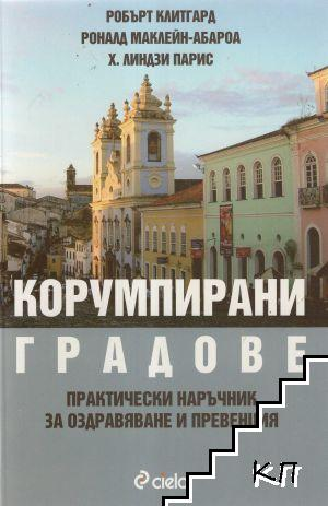 Корумпирани градове