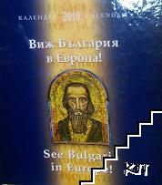 Виж България в Европа! Календар 2010 / See Bulgaria in Europe! Calendar 2010
