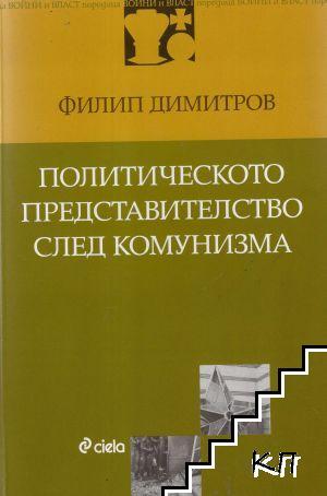 Политическото представителство след комунизма