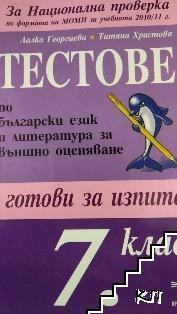 Тестове по български език и литература за външно оценяване 7. клас