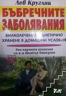 Бъбречните заболявания