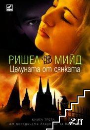 Академия за вампири. Книга 3: Целуната от сянката