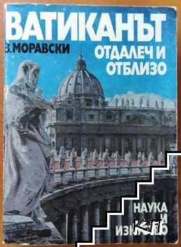 Ватиканът - отдалеч и отблизо