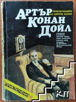 Приключенията на Шерлок Холмс. Част 1
