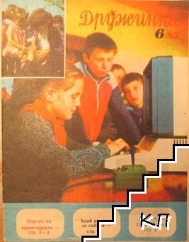 Дружинка. Кн. 6 / 1987