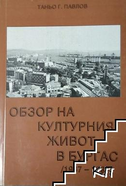 Обзор на културния живот в Бургас 1937-1997 г.