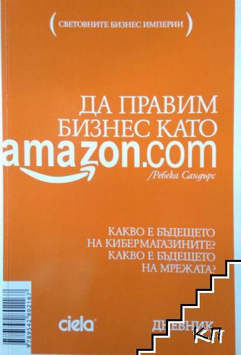 Да правим бизнес като Amazon.com