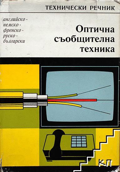 Оптична съобщителна техника: Технически речник