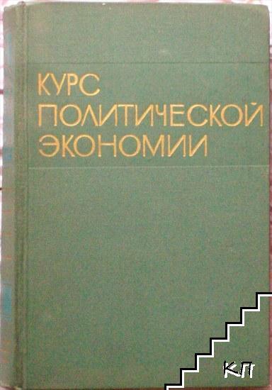 Курс политической экономии в двух томах. Том 1: Социализм