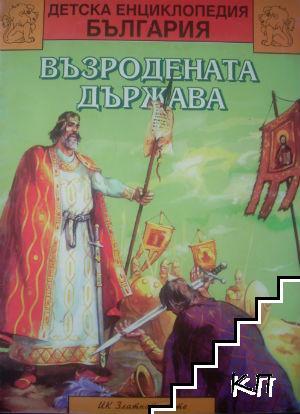 Детска енциклопедия България в дванадесет книги. Книга 7: Възродената държава