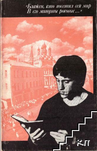 В. С. Высоцкий в контексте русской культуры