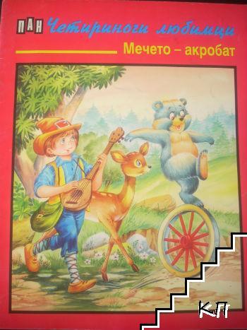 Четириноги любимци: Мечето - акробат