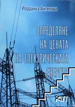 Определяне на цената на електрическата енергия