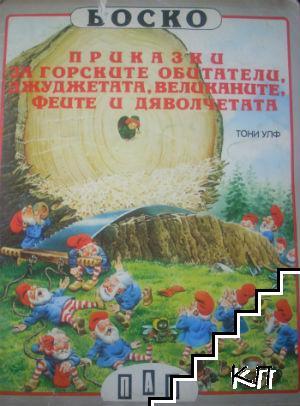 Боско. Приказки за горските обитатели, джуджетата, великаните, феите и дяволчетата