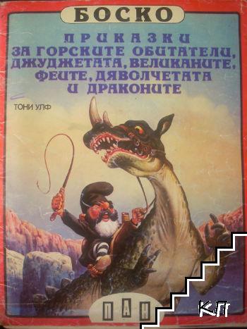Боско. Книга 6: Приказки за горските обитатели, джуджетата, великаните, феите, дяволчетата и драконите