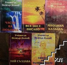 Петър Дънов. Комплект от 5 книги