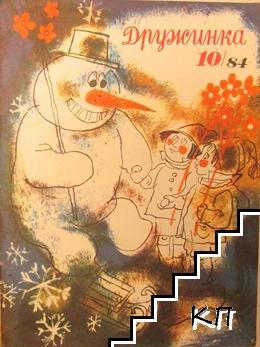 Дружинка. Кн. 10 / 1984