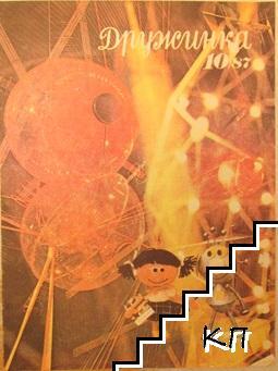 Дружинка. Кн. 10 / 1987