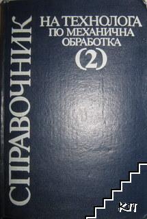 Справочник на технолога по механична обработка в два тома. Том 2