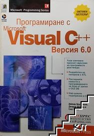 Програмиране с Microsoft Visual C++ версия 6.0