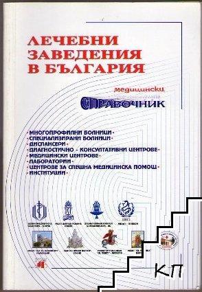 Лечебни заведения в България