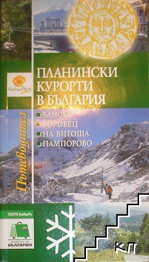 Планински курорти в България: Банско, Боровец, Витоша, Пампорово
