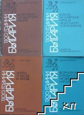 1300 години България. Комплект от 4 книги